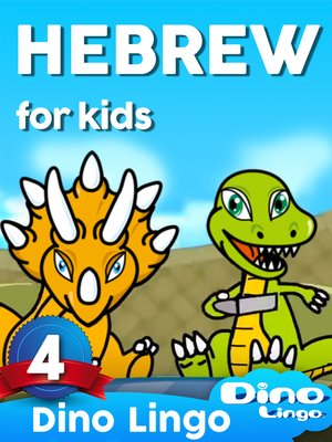 cover image of Hebrew for Kids, Lesson 4